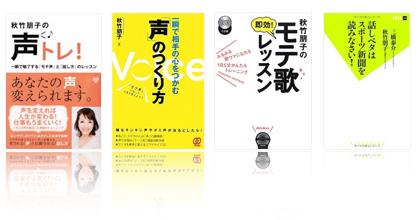 akitake_books01