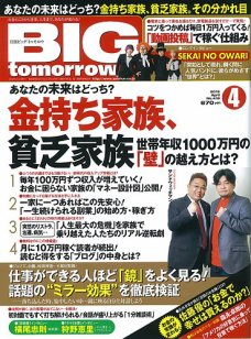 bigtomorrow_201504