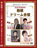 hakone_DVD