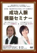 jinmyakukouchiku_DVD