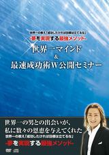 sekaiichi_DVD