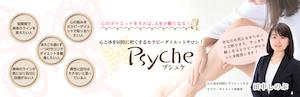 psyche_tanaka