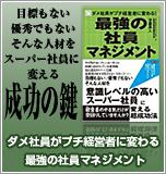 book3_saikyo