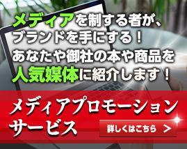 media_promotion (1)