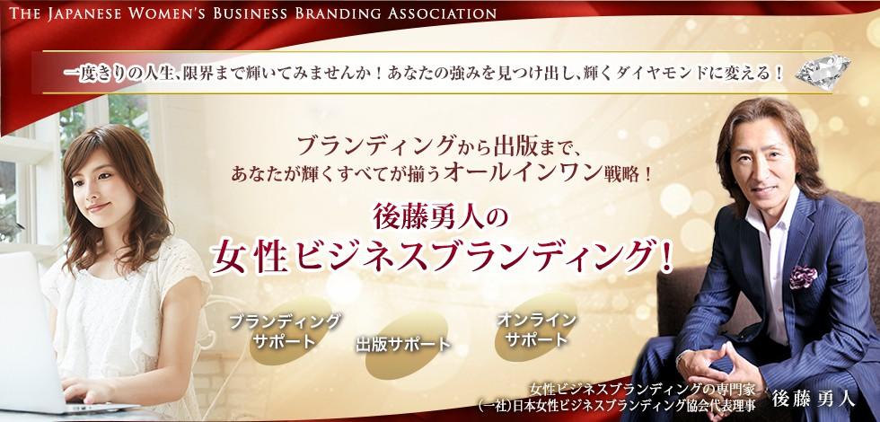 後藤勇人が女性の為のビジネス起業独立をサポート。成功へ導くビジネスブランディングはお任せください。